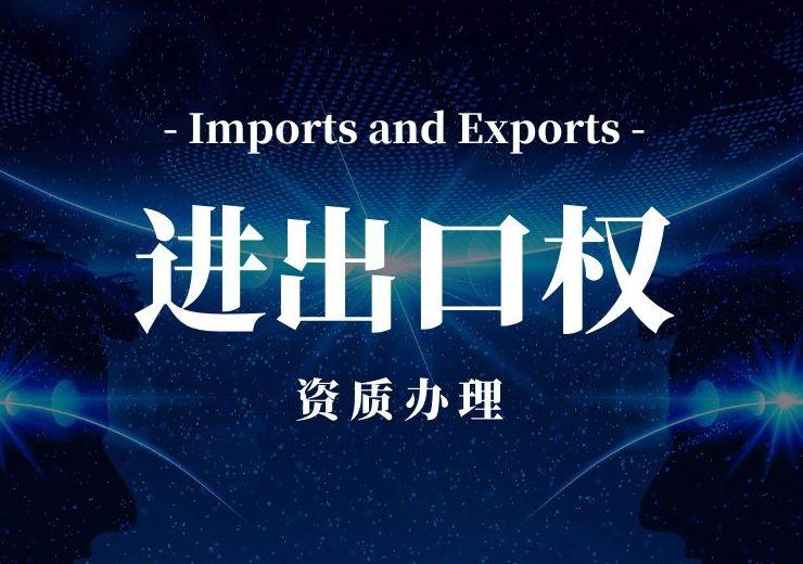 海关进出口资质都包含哪些